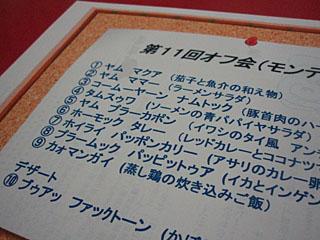 2007_03310030.jpg