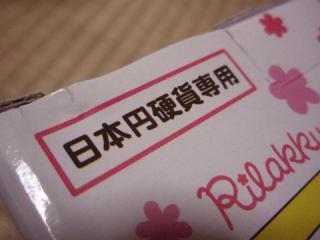 2008_04130021.jpg