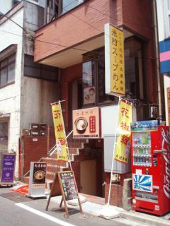 2008_05230001.jpg