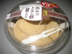 セブンイレブン和匠庵の黒みつきなこ餅150円