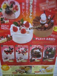 クリスマスケーキの予約があちこちで始まりました♪
