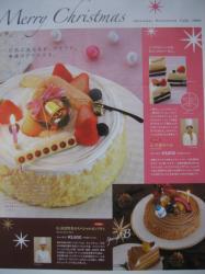 壷屋のクリスマスケーキ