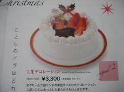 生デコレーション 3,300円(18cm)