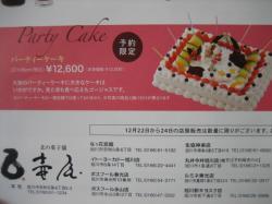 パーティケーキ 12,600円 27x36cm