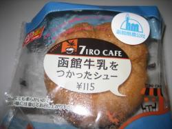 函館牛乳を使ったシュー 115円