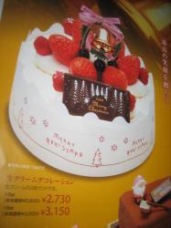 生クリームデコレーション 15cmは2,730円 18cmは3,150円