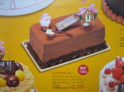 ショコラティエ 16cmx8cm 2,100円