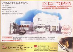 ロテル・ド・北倶楽部 新店舗オープンは12月1日