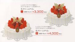 生クリームデコレ 15cmは3,300円 18cmは4,300円