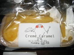 クレーム・カラメル Pudding・TaBaのプリンです(^^)
