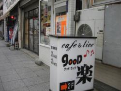 銀座通りのライブハウス「good 楽(グッドラック)」