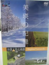 DVD「美瑛の記憶」2,000円