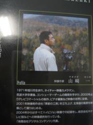 山崎一さん撮影