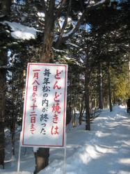 上川神社は1/12まで