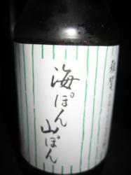 九重雑賀の「海ぽん山ぽん」