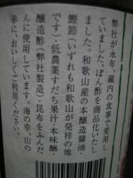 すだちぽん酢です(^^)