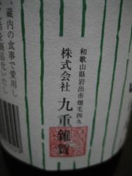 九重雑賀は、和歌山県の酒蔵です(^^)
