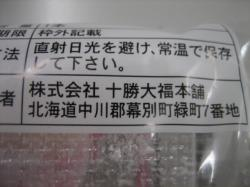 幕別町の「十勝大福本舗」が作っています(^^)