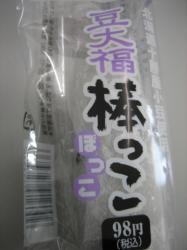 豆大福棒っこ 98円