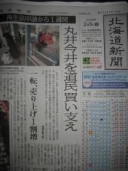 2009.2.5北海道新聞より