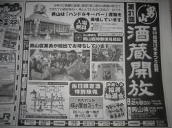 男山酒蔵開放は明日の日曜日(2009.2.8)