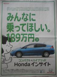 ホンダの低価格ハイブリッドカー「インサイト」も見に行きたい(^^ゞ