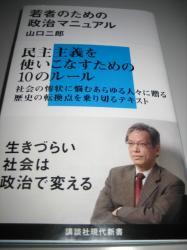若者のための政治マニュアル 山口二郎著 720円(税別)