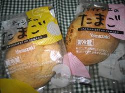 パティシエのたまご(ヤマザキ)1個126円