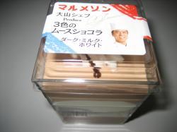 マルメゾンの「3色のムースショコラ」280円