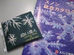 カタログと一緒に「白い恋人」(^^ゞ