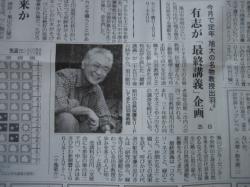 2009年3月4日の北海道新聞より