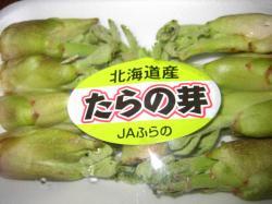 「JAふらの」のたらの芽 198円でした(^^)