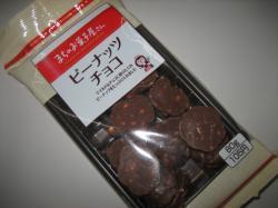 まちのお菓子屋さんシリーズのピーナッツチョコ105円