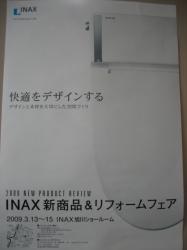 3/13(金)~15(日)は、INAXフェアへ!