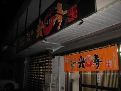 神居2条16丁目の「麺や 洸寿(こうじゅ)」