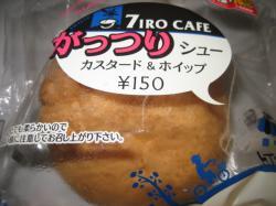 値段は150円。1.5倍!
