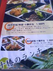 ランチのお弁当は1,800円と1,000円の2種類