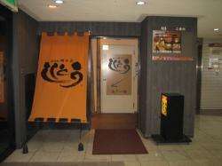 アピスビル地下1階の「居酒屋 獅子豆(ししとう)」