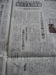 2009年4月25日付北海道新聞