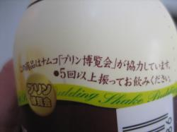ナムコ「プリン博覧会」協力
