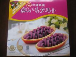 沖縄のおみやげ 御菓子御殿の紅いもタルト(*^_^*)