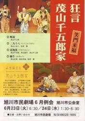 旭川市民劇場6月例会は「狂言」