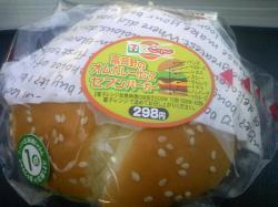 富良野のオムカレー仕立てセブンバーガー 298円