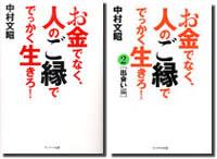 中村文昭氏著書「お金でなく、人のご縁ででっかく生きろ!」