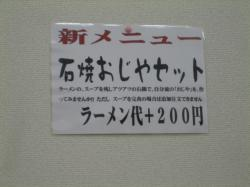 プラス200円で石焼きおじやもありますよ(^^)