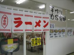 お肉屋さんの「日の出食品」の中にお店の入口