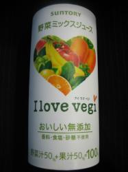サントリーの「I love vegi」