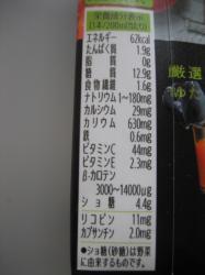 62kcalはうれしい(^^)V