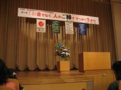 2009年6月25日大雪クリスタルホールにて「中村文昭氏講演会」