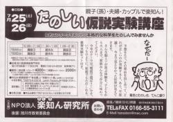 7月25日、26日は「たのしい仮説実験講座」へ!!